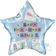 Фольгированная звезда С Днем рождения Малыш