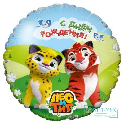 Фольгированный Круг С днем рождения! Лео и Тиг