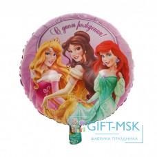 Фольгированный круг С днем рождения!, Принцессы Диснея