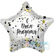 Фольгированная звезда С Днем Рождения! (сверкающие брызги)