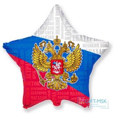 Фольгированная звезда Герб России