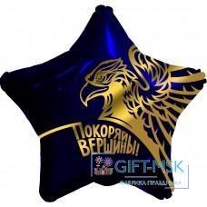 Фольгированная звезда  Золотой орел, Покоряй вершины!