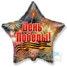 Фольгированная звезда День Победы (салют)