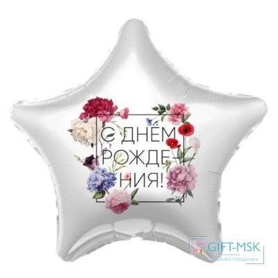 Фольгированная звезда  С Днем Рождения (флористика)