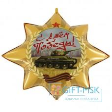 Фольгированная звезда Орден Победы