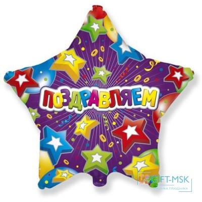 Фольгированная звезда Поздравляем! (звезды)