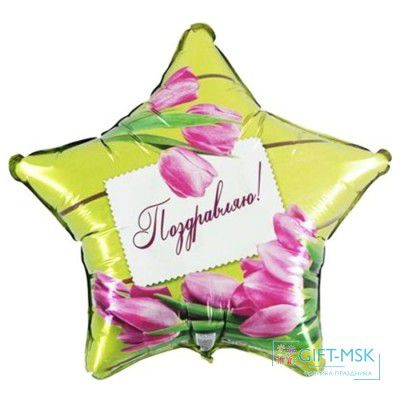 Фольгированная звезда Поздравляю (тюльпаны)
