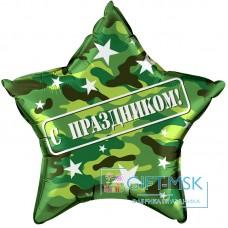 Фольгированная звезда С Праздником!, Камуфляж