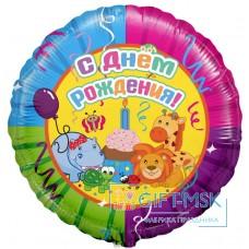 Фольгированный круг С Днем рождения (Вечеринка животных)