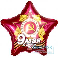 Фольгированная звезда 9 Мая, С Днем Победы!