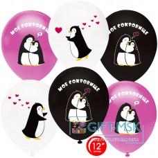 Шары  Влюбленные пингвины (ассорти)